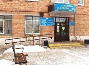 В Пенсионном фонде Саяногорска рассказали об изменениях пенсий