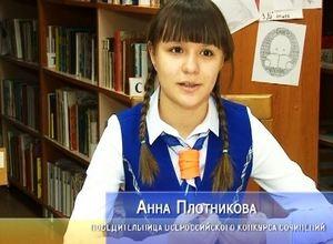 Школьница из Черемушек победила во Всероссийском конкурсе сочинений