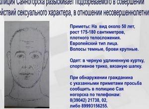 Полиция Саяногорска ищет подозреваемого в совершении тяжкого преступления