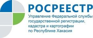 Росреестр приглашает жителей Хакасии на «Марафон горячих линий»