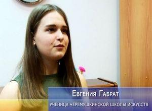Вокалисты школы искусств Черемушек привезли награды с Международного конкурса