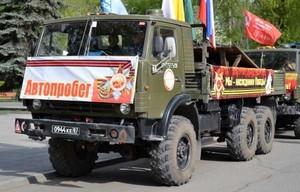 На следующей неделе в Хакасии стартует автопробег, посвящённый Дню Победы