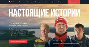 Страна выбирает героев телепроекта РУСАЛа «Настоящие истории»