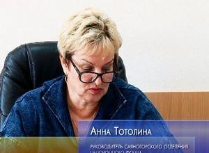 Пенсионный фонд Саяногорска предупреждает о мошенниках