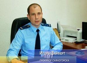 В Прокуратуре Саяногорска подвели итоги проверок по пожарной безопасности