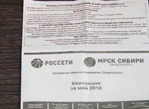 С 1 июля в Саяногорске и по всей Хакасии изменятся тарифы на электричество и ЖКУ