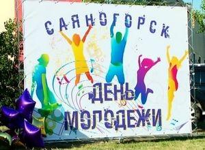 День молодежи Саяногорск отметил разнопланово