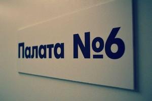Госдума приняла закон о принудительной госпитализации в психбольницу