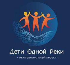 Стартует этнографический тур молодежного проекта «Дети одной реки»
