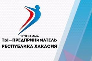 """В Саяногорске началась регистрация участников федеральной программы """"Ты предприниматель""""."""