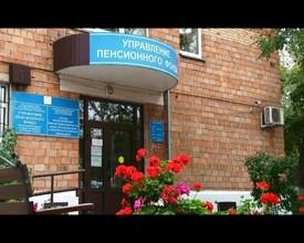 Пенсионный фонд Саяногорска призывает пожилых граждан к бдительности