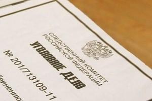 В Саяногорске по факту гибели ребенка от уксусной эссенции возбуждено уголовное дело