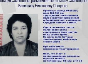 Полиция просит помощи в поисках жительницы Саяногорска
