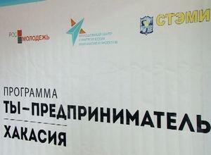 В Саяногорске стартует программа «Ты – предприниматель»
