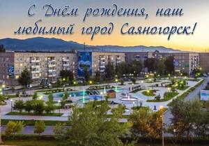 Саяногорцы готовятся к Дню города