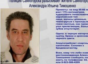 Полиция Саяногорска ищет пропавшего мужчину
