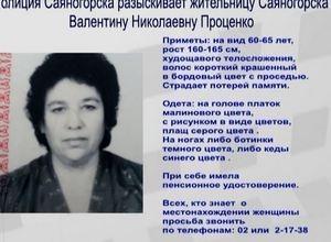В Саяногорске продолжаются поиски пропавшей пенсионерки