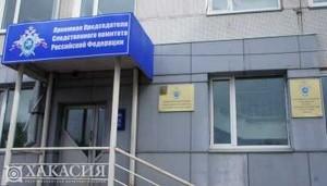 Житель Саяногорска обвиняется в изнасиловании маленькой девочки