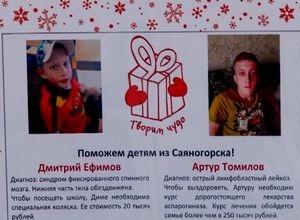 В Саяногорске прошла «Эстафета добра»