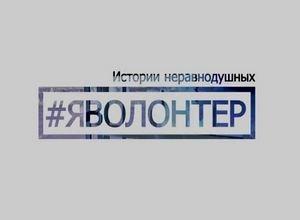 В Саяногорске подведут итоги Года волонтера