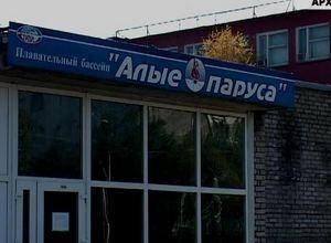 Единственный в Саяногорске бассейн отмечает юбилей