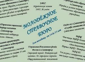 В Саяногорске начинает работу «Молодежное справочное бюро»