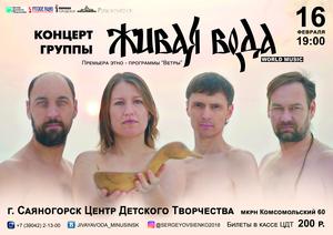 Этно-группа Живая вода выступит в Саяногорске 16 февраля