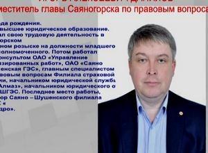 В администрации Саяногорска новое назначение