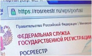 Землевладельцы Хакасии могут узнать на сайте Росреестра, ждать ли им проверки инспектора в этом году