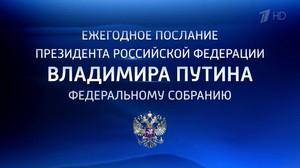 Глава Хакасии примет участие в послании Президента России
