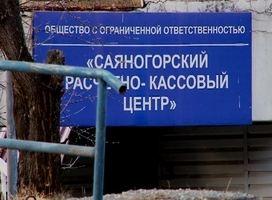 Саяногорский РКЦ внедряет новые технологии в работе с населением