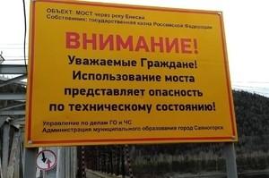Власти Хакасии и Красноярского края объединились для сохранения моста через Енисей у поселка Черемушки