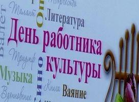 Сотрудники культуры Саяногорска принимают награды