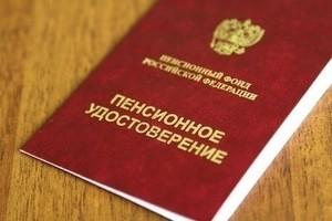 В Хакасии назначают досрочные пенсии за длительный стаж