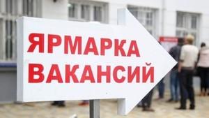 Служба занятости Хакасии провела 40 ярмарок вакансий