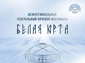 V Межрегиональный кочевой фестиваль «Белая юрта» ждёт своих гостей