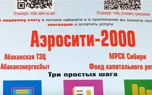 Офис «Аэросити 2000» в Саяногорске работает, а вопросов у жителей меньше не стало