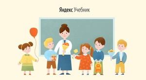 Четыре школы Хакасии получат мультимедиа-платформы с голосовым управлением