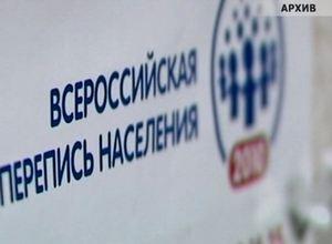 Саяногорск готовится к переписи населения 2020