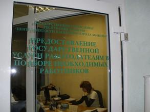 Служба занятости Хакасии организует общественные работы для безработных