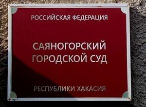Саяногорца осудили за ложное сообщение об акте терроризма