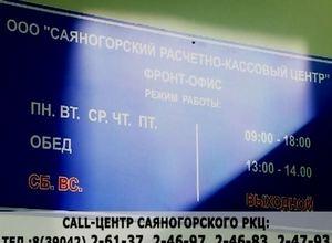 В Саяногорске новая программа СРКЦ дала сбой, что вызвало панику у некоторых жителей
