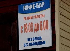 В Саяногорске может сократиться количество питейных заведений