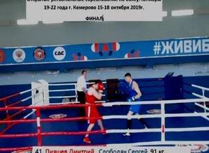 Саяногорский боксер будет биться на двух Чемпионатах России