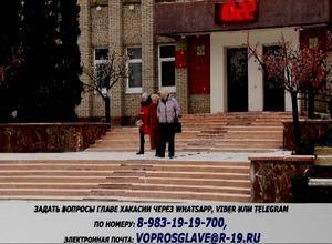 Саяногорцы могут задать вопросы Главе Хакасии