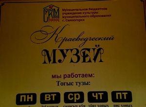 В Саяногорске стартовал конкурс на лучший эскиз нового зала Краеведческого музея