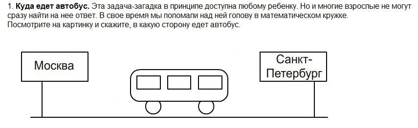 задача куда едет автобус для волнения